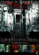 The Midnight Meat Train - Japanese DVD cover (xs thumbnail)