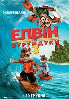 Alvin and the Chipmunks: Chipwrecked - Ukrainian Movie Poster (xs thumbnail)
