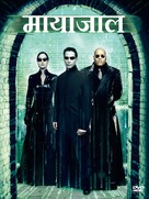 The Matrix Reloaded - Indian Movie Cover (xs thumbnail)