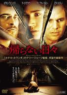 Reservation Road - Japanese Movie Cover (xs thumbnail)