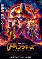 Avengers: Infinity War - Japanese Movie Poster (xs thumbnail)