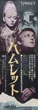 Hamlet - Japanese Movie Poster (xs thumbnail)