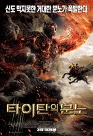 Wrath of the Titans - South Korean Movie Poster (xs thumbnail)