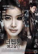 Deo Web-toon: Ye-go Sal-in - South Korean Movie Poster (xs thumbnail)