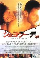 Meschugge - Japanese poster (xs thumbnail)