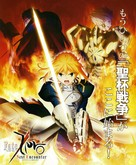 """Fate/Zero"" - Japanese Movie Poster (xs thumbnail)"
