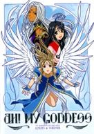 """Aa Megamisama"" - DVD cover (xs thumbnail)"