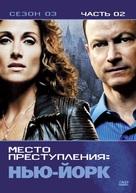 """CSI: NY"" - Russian DVD cover (xs thumbnail)"