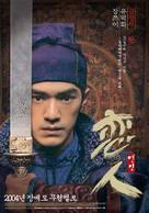 Shi mian mai fu - South Korean Movie Poster (xs thumbnail)
