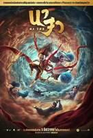 Ne zha zhi mo tong jiang shi - Thai Movie Poster (xs thumbnail)