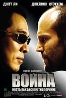 War - Russian Movie Poster (xs thumbnail)