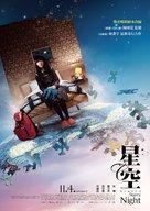 Xing kong - Taiwanese Movie Poster (xs thumbnail)