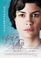 Thérèse Desqueyroux - South Korean Movie Poster (xs thumbnail)