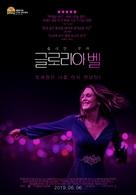 Gloria Bell - South Korean Movie Poster (xs thumbnail)