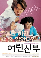 Eorin shinbu - South Korean Movie Poster (xs thumbnail)