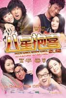 Ji keung hei si 2011 - South Korean Movie Poster (xs thumbnail)