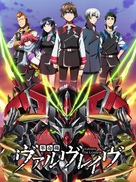 """Kakumeiki Valvrave"" - Japanese Movie Poster (xs thumbnail)"