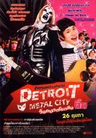 Detoroito Metaru Shiti - Thai Movie Poster (xs thumbnail)