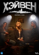 """""""Haven"""" - Russian Movie Poster (xs thumbnail)"""