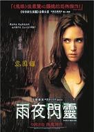 Dark Water - Hong Kong Movie Poster (xs thumbnail)