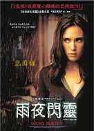 Dark Water - Hong Kong Movie Poster (xs thumbnail)