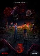 """""""Stranger Things"""" - Israeli Movie Poster (xs thumbnail)"""