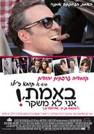 La vérité si je mens 3 - Israeli Movie Poster (xs thumbnail)