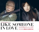 Like Someone in Love - Japanese Movie Poster (xs thumbnail)