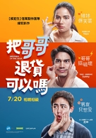 Brother of the Year - Taiwanese Movie Poster (xs thumbnail)