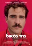 Her - Greek Movie Poster (xs thumbnail)