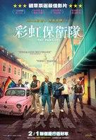 Parada - Taiwanese Movie Poster (xs thumbnail)