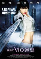 Ultraviolet - South Korean Movie Poster (xs thumbnail)