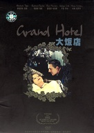 Grand Hotel - Japanese DVD movie cover (xs thumbnail)