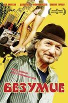 The Wackness - Russian Movie Cover (xs thumbnail)