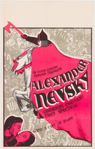 Aleksandr Nevskiy - Canadian Movie Poster (xs thumbnail)