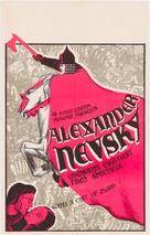 Aleksandr Nevskiy - Canadian Movie Poster (xs thumbnail)