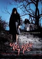Yeogo goedam 3: Yeowoo gyedan - South Korean Movie Poster (xs thumbnail)