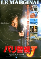 Marginal, Le - Japanese Movie Poster (xs thumbnail)