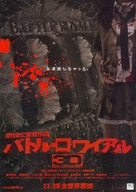 Battle Royale - Japanese Movie Poster (xs thumbnail)