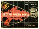 Shestaya chast mira - Russian Movie Poster (xs thumbnail)