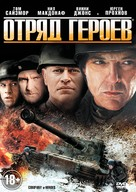 Company of Heroes - Russian DVD cover (xs thumbnail)