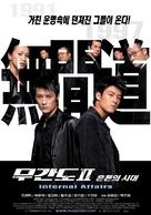 Mou gaan dou II - South Korean Movie Poster (xs thumbnail)