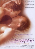 The End of the Affair - Japanese Movie Poster (xs thumbnail)