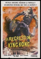 Kingu Kongu no gyakushû - Argentinian Movie Poster (xs thumbnail)