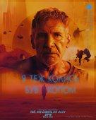Blade Runner 2049 - Ukrainian Movie Poster (xs thumbnail)