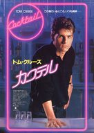 Cocktail - Japanese Movie Poster (xs thumbnail)