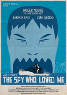 The Spy Who Loved Me - Re-release movie poster (xs thumbnail)