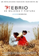 Chihwaseon - Spanish Movie Poster (xs thumbnail)