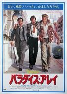 Paradise Alley - Japanese Movie Poster (xs thumbnail)