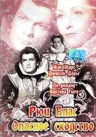 Ruy Blas - Russian DVD cover (xs thumbnail)